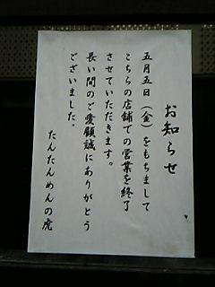 2006_0514_180839AA.JPG