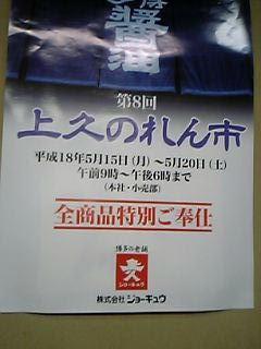2006_0515_134651AA.JPG